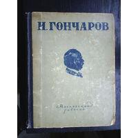 """И.Гончаров """"Избранные произведения"""" 1950"""