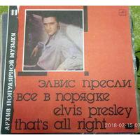 """Elvis Presley""""Все в порядке"""""""