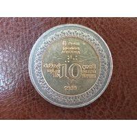 10 рупий 1998 Шри-Ланка ( 50 лет независимости )
