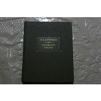 Анненков П. Парижские письма. /Серия: Литературные памятники/ 1984г.