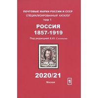 2020 - Соловьев - Специализированный каталог. Том 1. Россия 1857-1919 гг - на CD