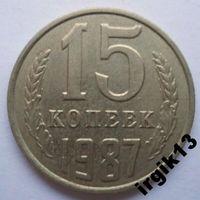 15 копеек 1987 года