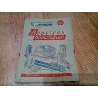 ПЕРЕЧЕНЬ РАДИОТОВАРОВ.1955 г.