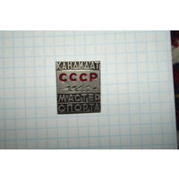 Знак кандидат в мастера спорта СССР серебро
