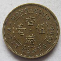 Гонконг 50 центов 1980