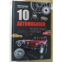 """10 автомобилей, которые перевернули мир. Михаил Медведев (редактор журнала """"5 колесо"""") 2012 г.и."""