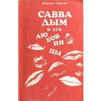 САВВА ДЫМ И ЕГО ЛЮБОВНИЦЫ, Г. Марчук 1992 г.