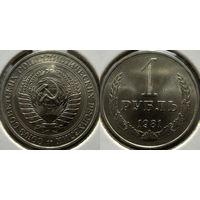 1 рубль 1981 года, UNC