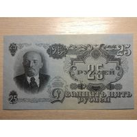 СССР. 25 рублей 1947 год. 16 лент. (XF - aUNC)