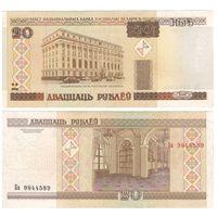 W: Беларусь 20 рублей 2000 / Ба 9844589