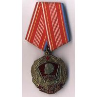 Медаль. КПРФ. ВЛКСМ 1918 - 2008. 90 лет.