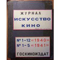 Журнал Искусство кино.  Годовая подписка 1940 год  1-12, 1941 год  1-5.