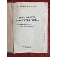 Краткий курс Армянского языка. Пособие для самостоятельного изучения.