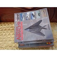 Коллекция журналов Мировая Авиация