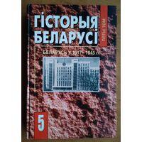 Гісторыя Беларусі: У 6 т. Т. 5. Беларусь у 1917–1945 гг.
