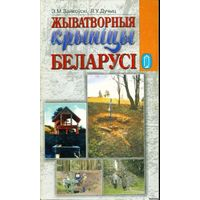 Жыватворныя крыніцы Беларусі