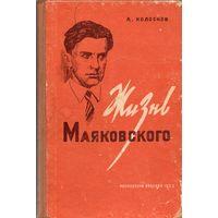 А. Колосков. Жизнь Маяковского. М., 1950.