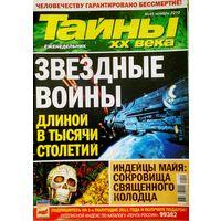 "Журнал ""Тайны ХХ века"", No45, 2010 год"