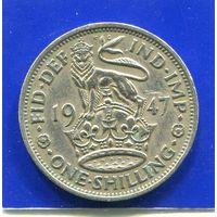 Великобритания 1 шиллинг 1947 , Английский