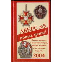 Каталог царских и советских наград,знаков,жетонов и настольных медалей Аверс 5