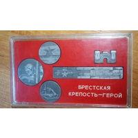 БРЕСТСКАЯ КРЕПОСТЬ. СССР. 1980 г.