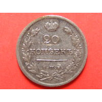 20 копеек 1819 СПБ ПС серебро