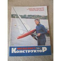 """Журнал """"Моделист-конструктор"""". СССР, 1986 год. Номера 1, 2, 3, 4, 5, 6, 7, 8, 10, 11, 12."""