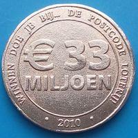 Токен-ПОЧТОВАЯ ЛОТЕРЕЯ-2010-33 миллиона евро НИДЕРЛАНДЫ