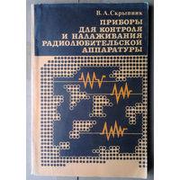 Приборы для контроля и налаживания радиолюбительской аппаратуры