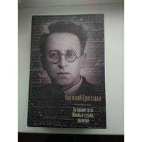 Василий Гроссман За правое дело Жизнь и судьба: дилогия