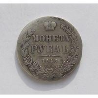 Монета Рубль 1846 СПБ
