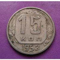 15 копеек 1952 года СССР #01