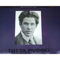 ТИТТА  РУФФО-баритон