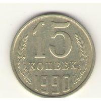 15 копеек 1990 г. Ф#166. Лот К32.