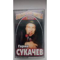 """Аудиокассета """"Гарик Сукачев"""""""