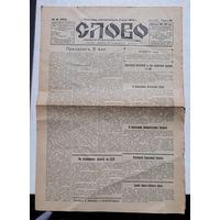 Газета  Слово 1936 г.