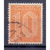 Германия Служебные Цифры ГАШ 1921 г