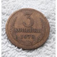 3 копейки 1978 СССР #07