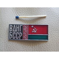 ВДНХ БССР Редкий