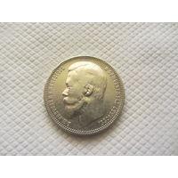 1 рубль 1899 г. ( Ф.З. )