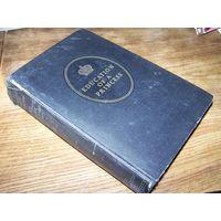 Мемуары Великой княгини Марии 1931г