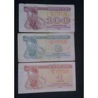104 карбованца  1991 Украина