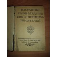 Избранные произведения современных писателей.Бесплатное приложение к Новому журналу для всех за 1911г