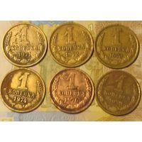 1 копейка 1971,1972,1973,1974,1976,1979 СССР