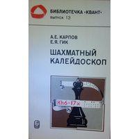 """А.Е. Карпов, Е.Я. Гик """"Шахматный калейдоскоп""""."""