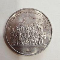 1 рубль 1987 125 лет со дня Бородинского сражения