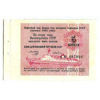 СССР, чек 5 копеек 1985 год.