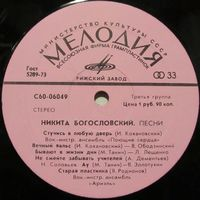 Никита Богословский. Песни