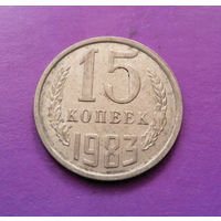 15 копеек 1983 СССР #07