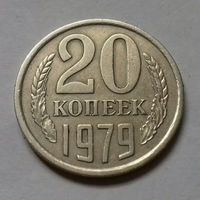 20 копеек СССР 1979 г.